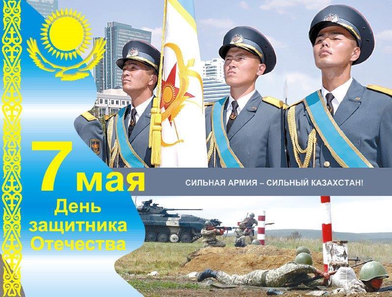 ❶Казахстан день защитника|Необычные открытки с 23 февраля|Defender of the Fatherland Day - Wikipedia||}
